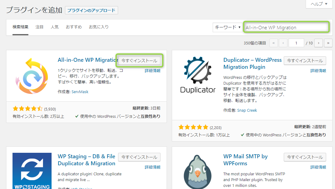 「All-in-One WP Migration」のプラグイン