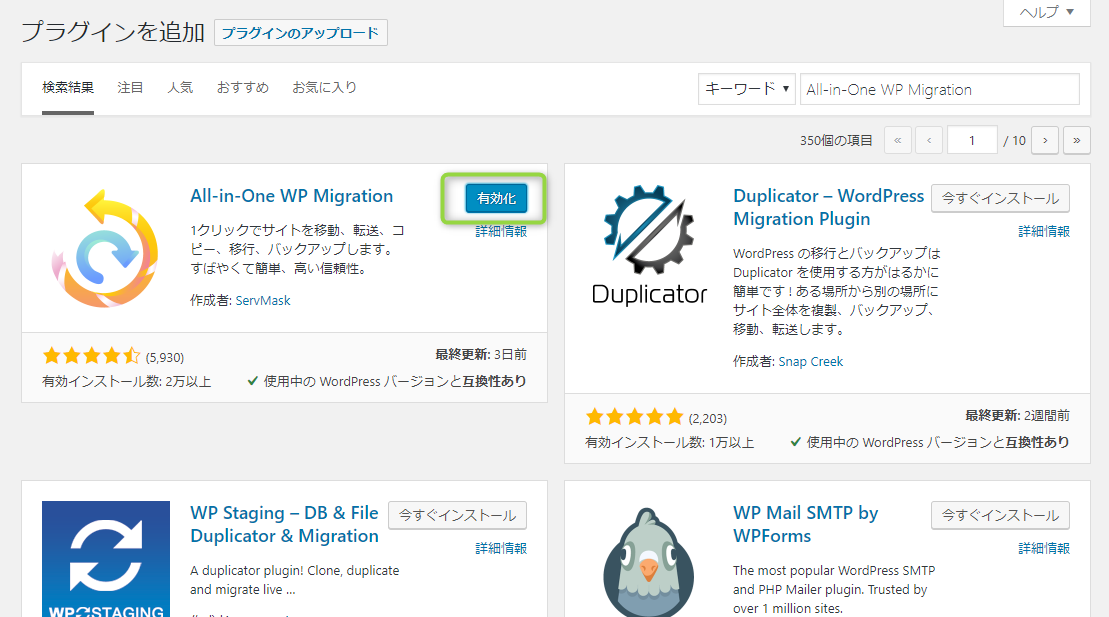 「All-in-One WP Migration」の有効化