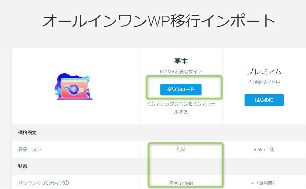WP移行インポート